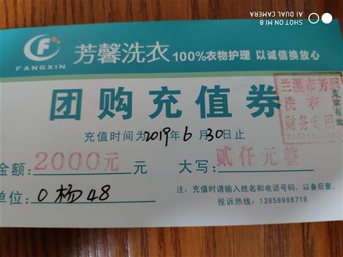转让消费卡:2000元洗衣卡一张,1000元美容卡一张,便宜转让,有需要的请联系。