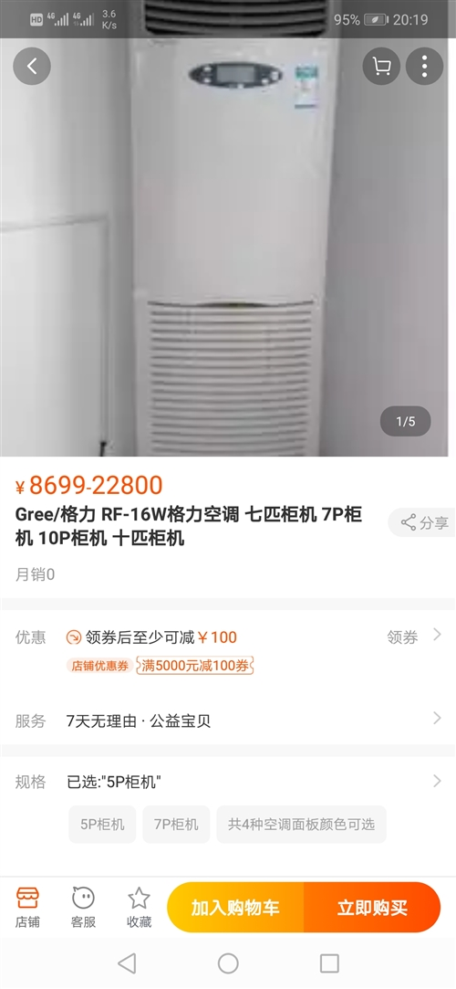 地址:龙泉假日酒店    本人家里二手空调白菜价处理,价格私聊我。微信:LS571118