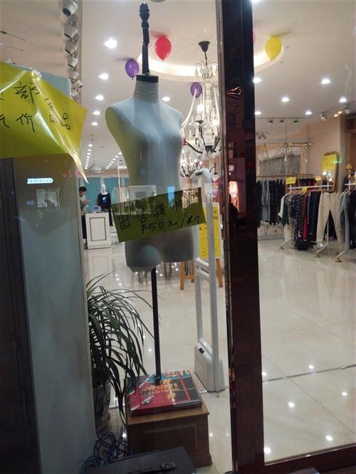 无极光明南街茵佳妮出售服装店吊模、坐模、站模,通通50元/个(原价350元/个)。