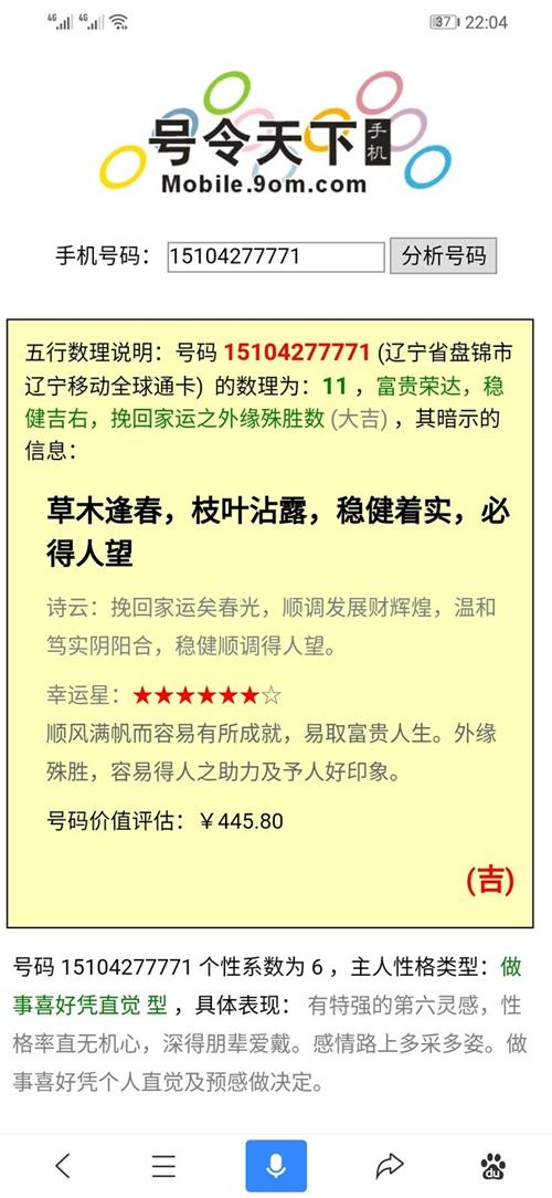 移動15104277771沒有最低消費,打電話0.1元(移動總機業務打電話0.1元,終身免費、終身有...