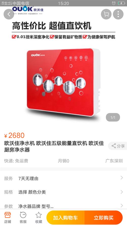 全新净水器低价转卖,有需要的联系17790163073