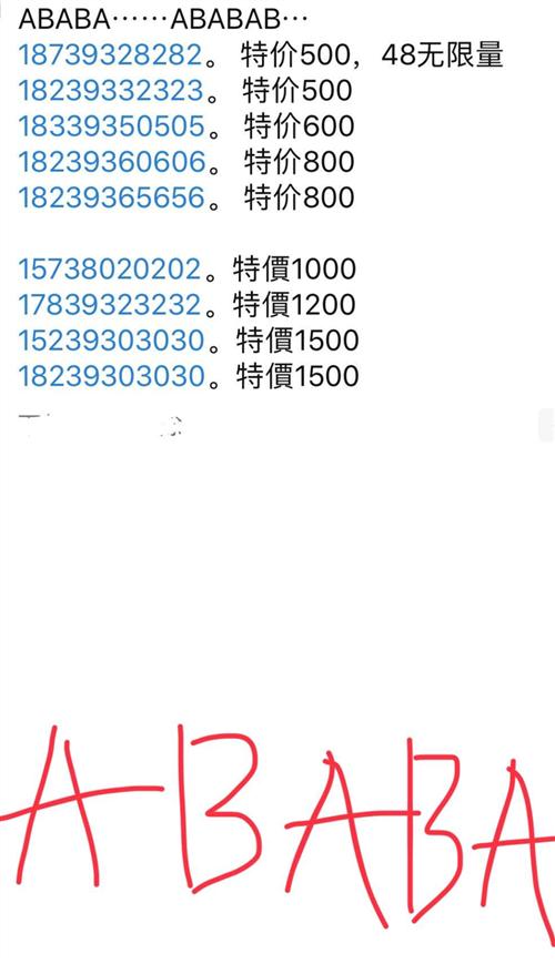 所需号码特价处理 173-3939-3999 177-3944-6666 173-26-234...