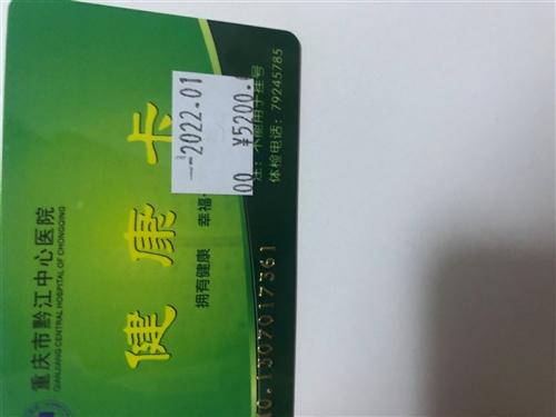 4200元出售一张5200元的黔江中心医院健康卡,可体检、取药、住院、门诊辅助等 当面交易。