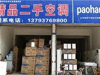 本店经营各种品牌二手空调欢迎咨询13793769800