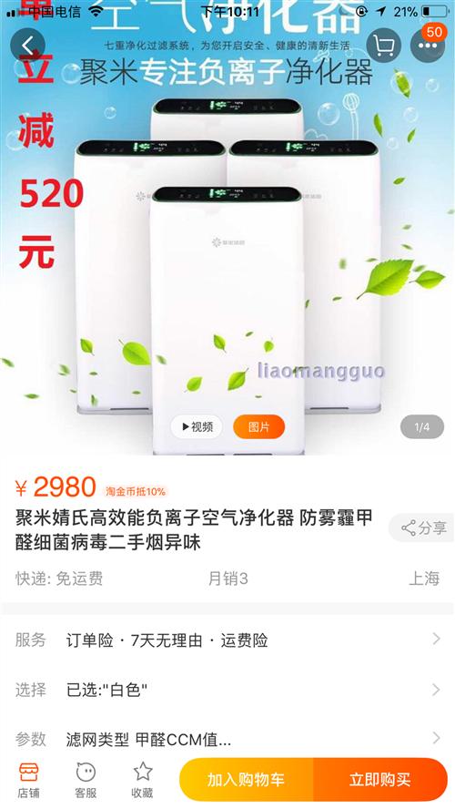聚米婧氏空气净化器,买的时候2980,买了就用了一两次就闲置了,现在1000转让
