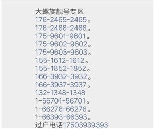 号码出售132-1348-1348一生发发 可遇不可求,