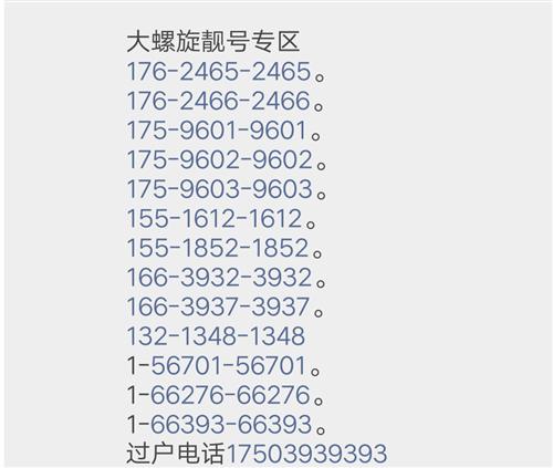 號碼出售132-1348-1348一生發發 可遇不可求,
