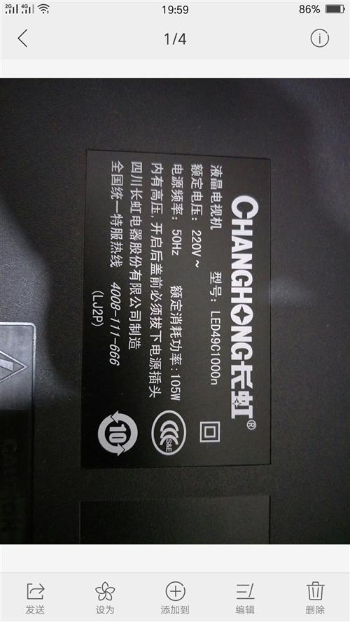 出售或者置换,49寸长虹品牌液晶电视换个踏板电动车,车子要求新一点手续齐全,联系电话13321260...