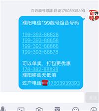 出售19939388878