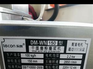 乐创牌磨浆机有九层新    没有用几回     原价是1588元的