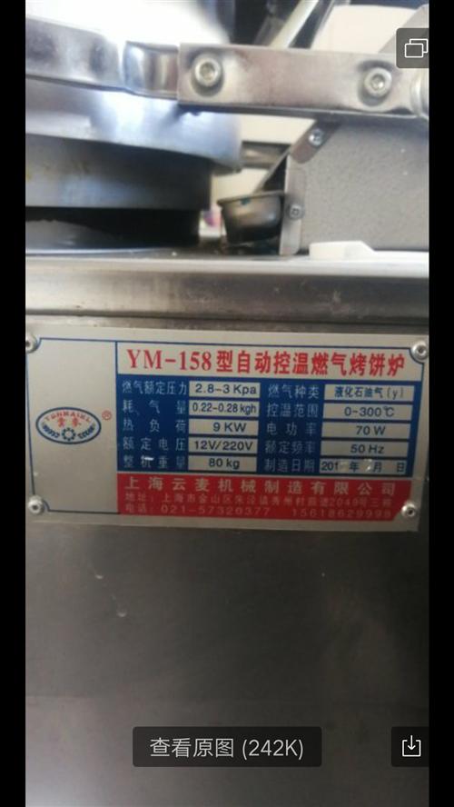 自动控温燃气烤饼炉    上下加热     可以做各式各样的饼类  有9成新