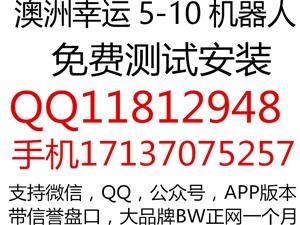 电话:17137075257 张先生 QQ:11812948 免费安装测试机器人100%稳定 ...