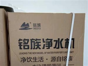 出售全新铭族净水器,未拆封,价格可以商量。