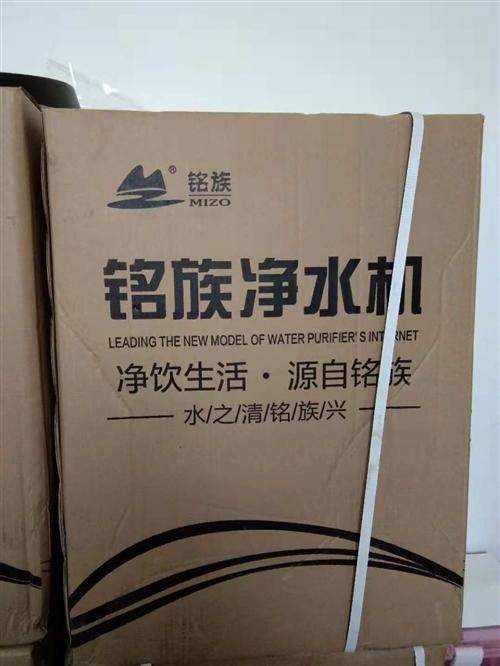 出售全新銘族凈水器,未拆封,價格可以商量。