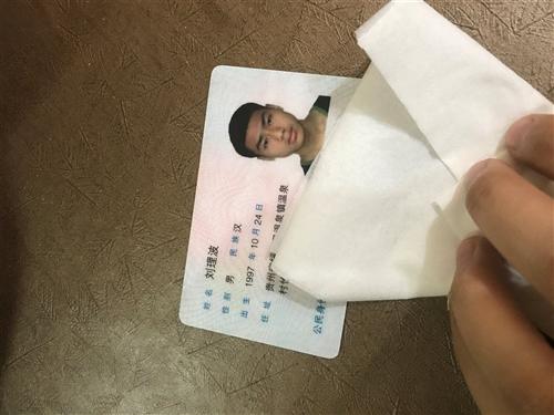 刘理波你的身份证掉了