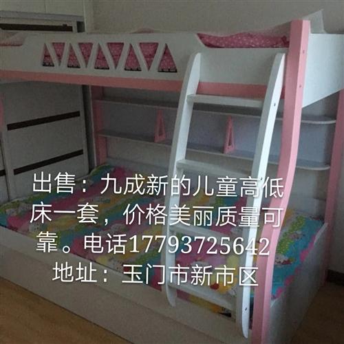 出售高低床