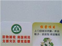 回收旧衣服,库存或过时或等等等等有的联系。1513818711,此广告长期有效。