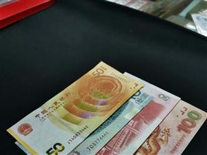 长期收购新中国发行的各种纪念钞及纪念币,第二,三,四版人民币!!!有的联系