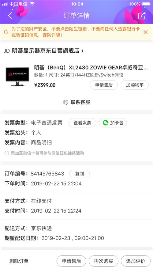 出售自用明基卓威奇亚XL2430,144赫兹1毫秒相应S-Switch技术显示器,吃鸡利器,不再怕L...