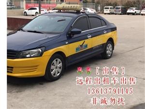 ????【出售】 本人有远程出租车一辆对外出售,有意向着联系 13613791145非诚勿扰)