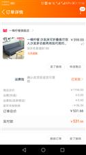 淘宝网上买的9成新,买了没地方400元自提