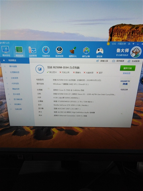 自己组的,i5   1050   显示器冠捷23.1