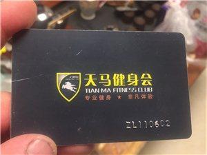 低价出手一张大利群店天马健身年卡一张。今年一月25入手。已开卡两个月。