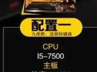 网吧,高配组装电脑,三十寸液晶显?#37202;鰨?#37197;置如图