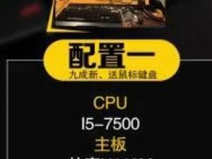 网吧,高配组装电脑,三十寸液晶显示器!配置如图