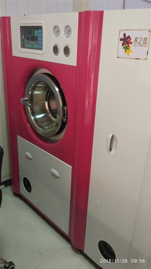 整套干洗设备低价出售