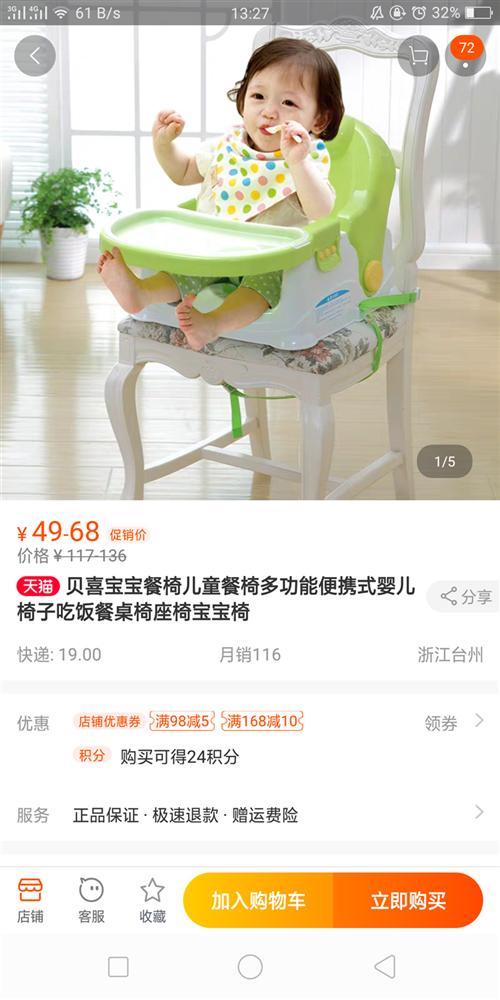 儿童餐椅,款式同图片一样,9成新,30元处理
