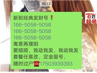 166-5058-5058 預測大吉大利