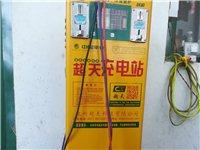 9成新电瓶车充电站,由于店铺换地方了用不上了便宜处理了