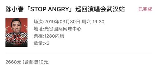 现有陈小春演唱会武汉站两张内场票,因本人临时有事到不了现场,特便宜转让,需要联系我。