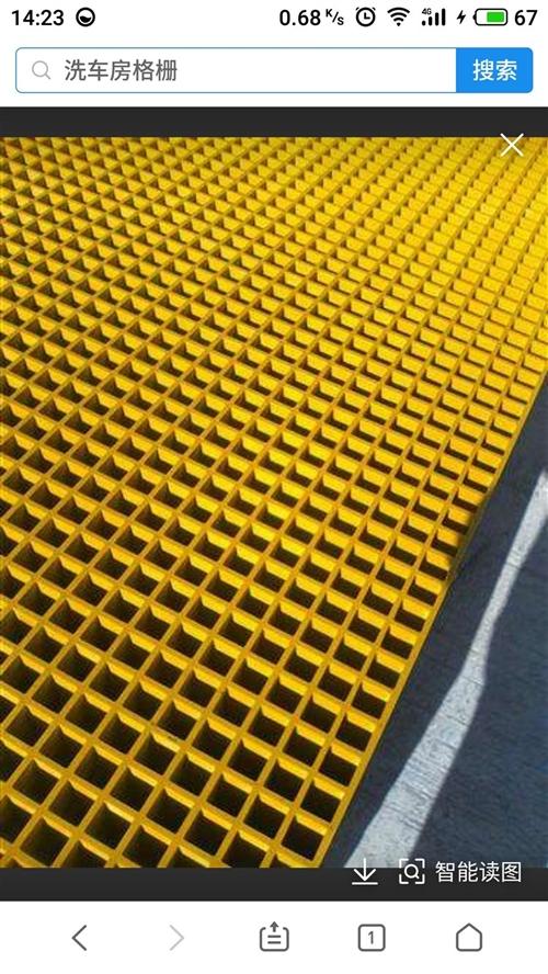 洗车房专用格栅,规格122*244mm(长*宽),38*38*25mm(孔规格)四块黄色。二手低价处...