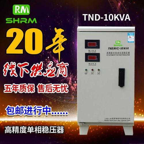 上海人民家用稳压器10kw10000w5/12/…功率选择:TND-10KVA        全新包...