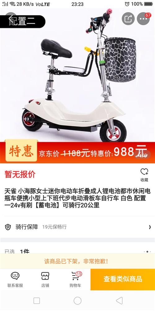一辆小巧的电瓶车,时速20码,安全,因回西昌转让爱车,代步工具