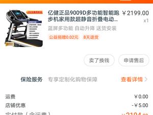 九成新跑步机