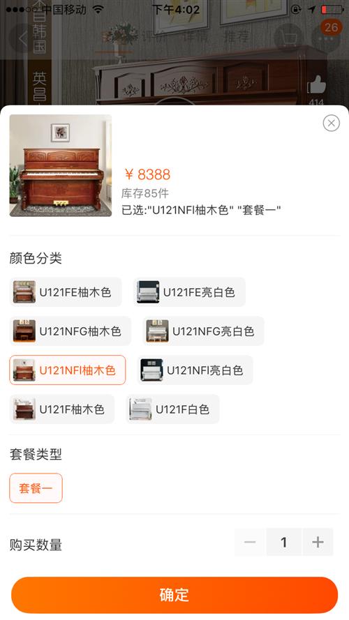 出售一台英昌钢琴U121。 两年前买的。买给妹妹用的。买来只用了半年。后面她不学钢琴了  一直放着没...