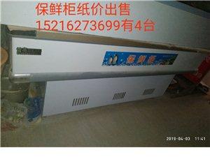 保鲜柜,冰箱低价转让,有需要速联系系??椿跎堂吵? width=