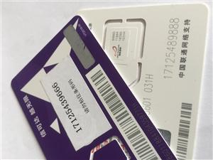 新到联通手机卡低价转让17125439666无消费无限流量17125489888无消费购卡后用身份证...