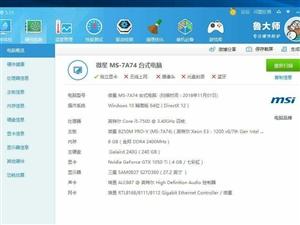 出售自用游戏主机,cpu7500 1050ti4g显卡 8g内存  120固态。完美运行各种网络游戏...