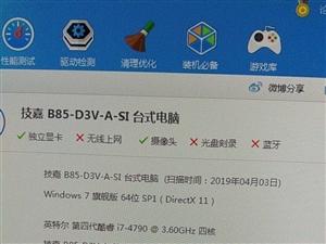 出售自用游戏主机,cpu i7 4790 1060显卡 8g内存  240固态。完美运行各种网络游戏...