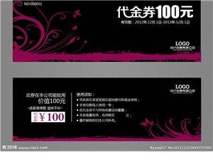 老板拿了10张代金卡抵工资,也是无语了.去网吧可当100元现金使用,可以充100送200,相当于30...
