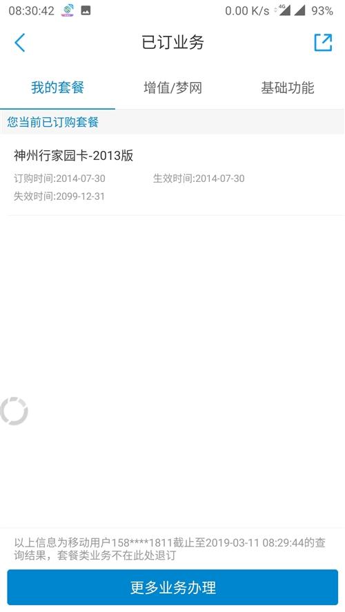 安阳滑县 自用 移动 靓号 15836351811 老套餐 自用移动号码,因换了联通号码和宽带,所...