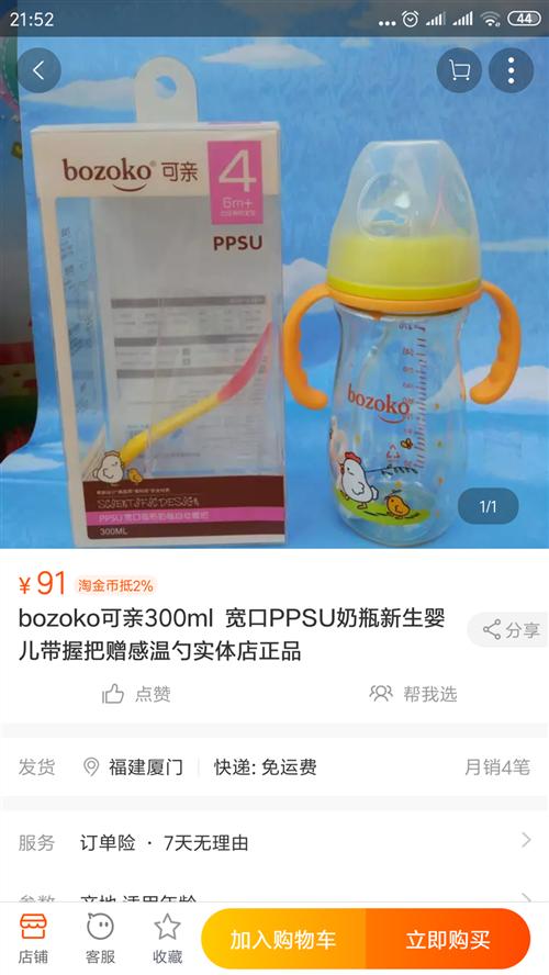 买奶粉带的,跟图中一个牌子,材质是PP,全新未开封,因我们宝贝用吸管杯,有用的拿走,240ml,十字...