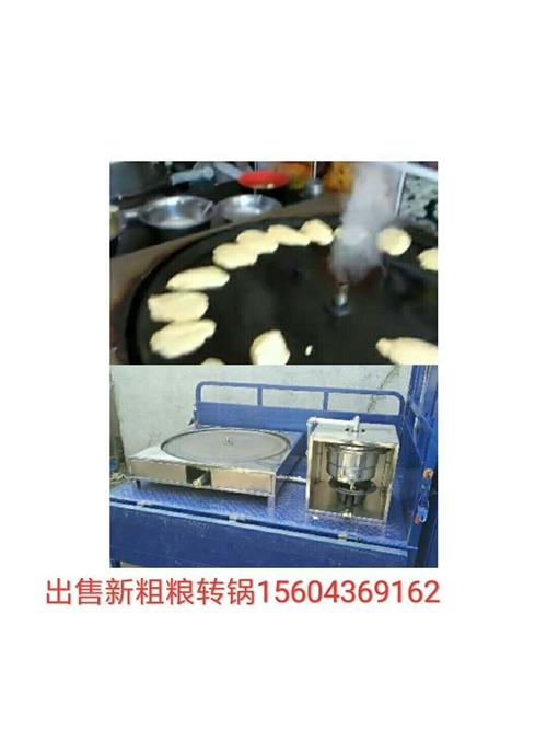 新买的粗粮大饼子锅,由于家里有事,现在低价转让,可以带配方技术,有意想自己创业的是个很好的机会