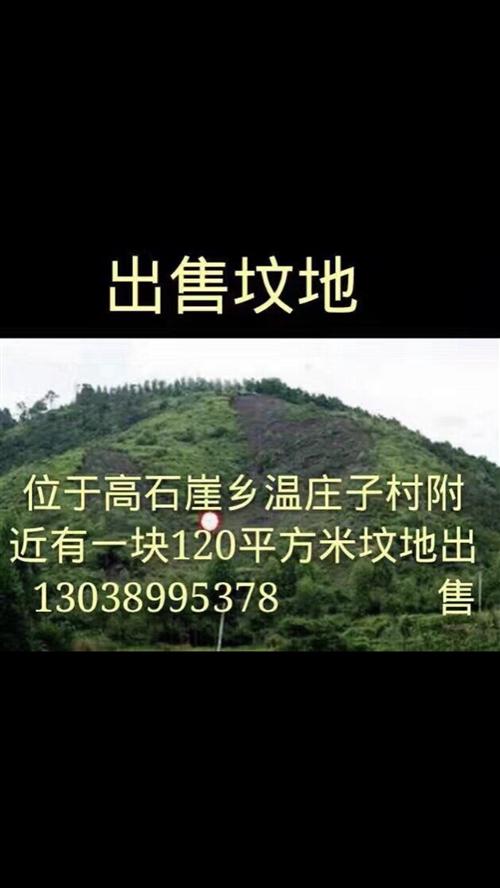 住于府谷县县城附近有一块120平方米坟地出售,