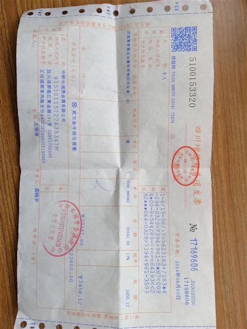 夏季奥运会120周年纪念金章一套23800元,纪念银章1880元。有正式发票和鉴定证书,以前通过邮政...