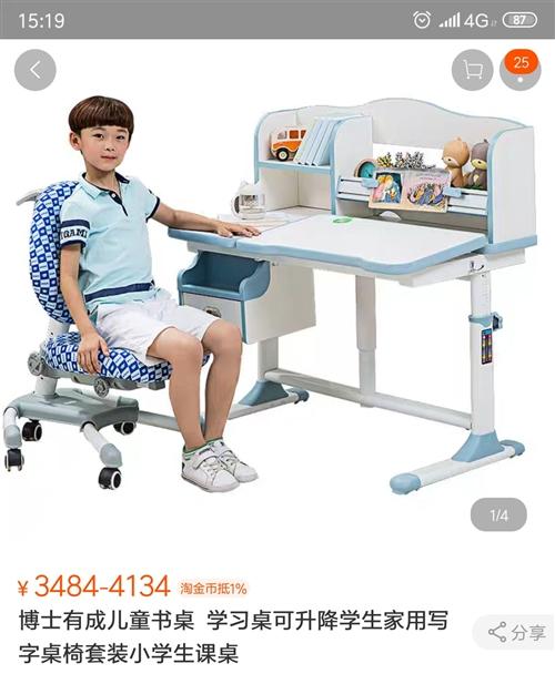 九成新博士有成学习桌,2500元,带椅子.13209470606